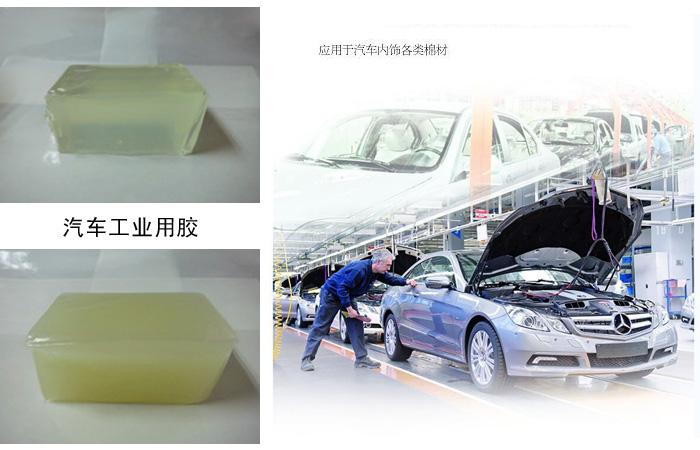 汽车工业用胶