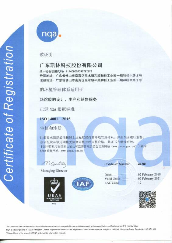 ISO 14001:2015(中文版)