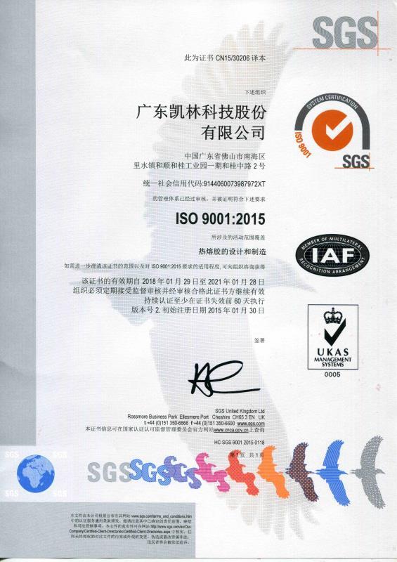 ISO TS 9001:2015(中文版)